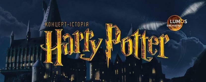 Harry Potter: Концерт-історія від LUMOS Orchestra