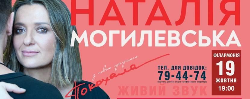 Наталя Могилевська у Хмельницькому. Розіграш квитків