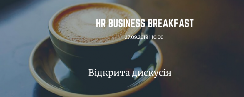 HR Business Breakfast [Вересень]