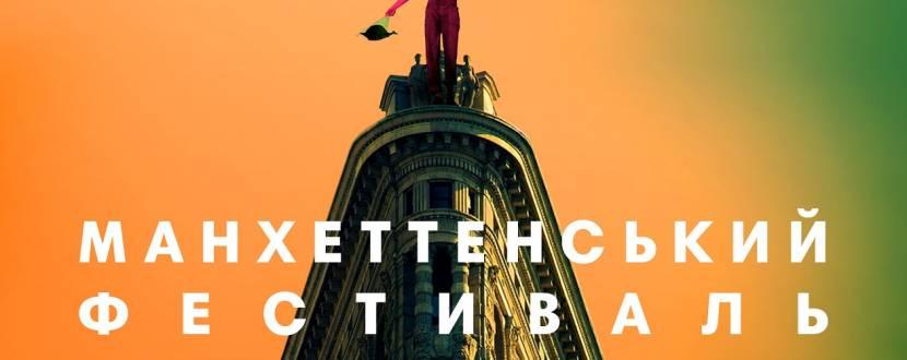 Манхеттенський фестиваль короткометражних фільмів - 2019