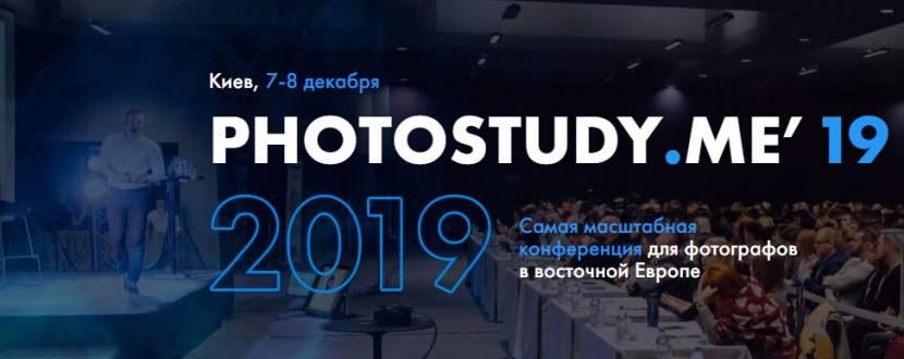 PHOTOSTUDY.ME'19 - Самая большая конференция фотографов