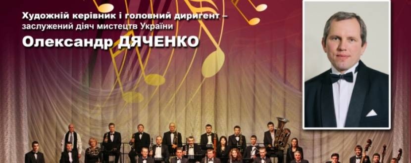 Концерт Черкаського академічного симфонічного оркестру