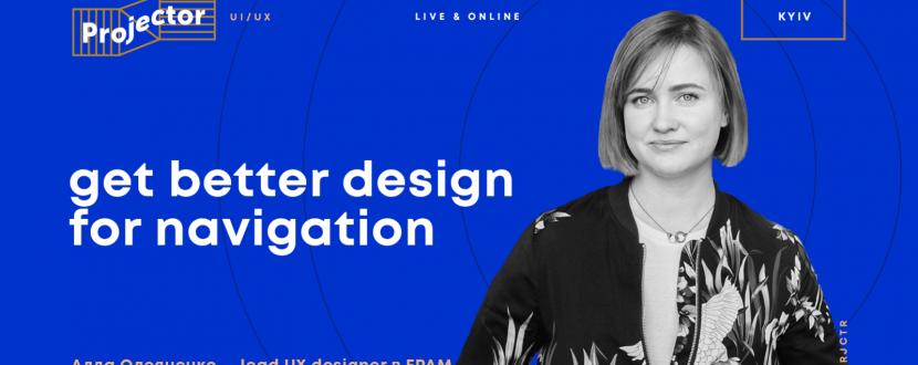 Get better design for navigation - Лекція Алли Одеяненко