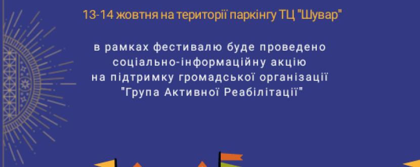 Lviv City Fest - Фестиваль українських товаровиробників та підприємців
