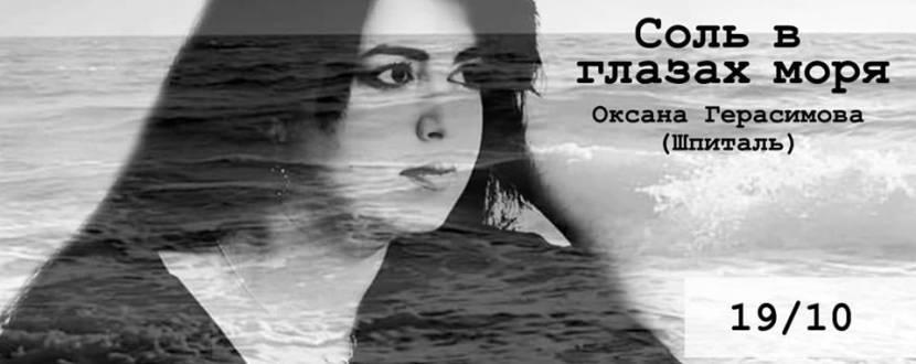 Соль в глазах моря - Поэтический вечер