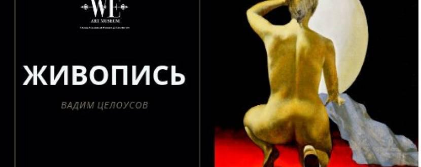 Выставка Живопись Вадим Целоусов