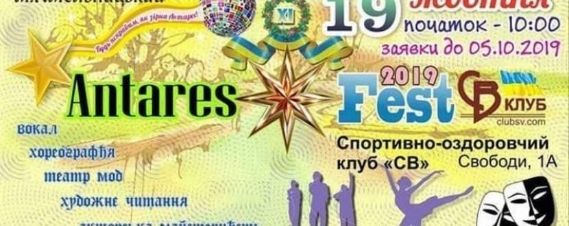 Міжнародний фестиваль Antares-X-fest