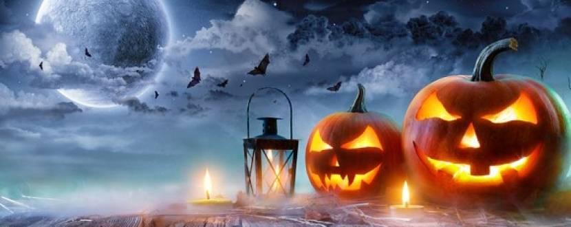 Карнавал Halloween