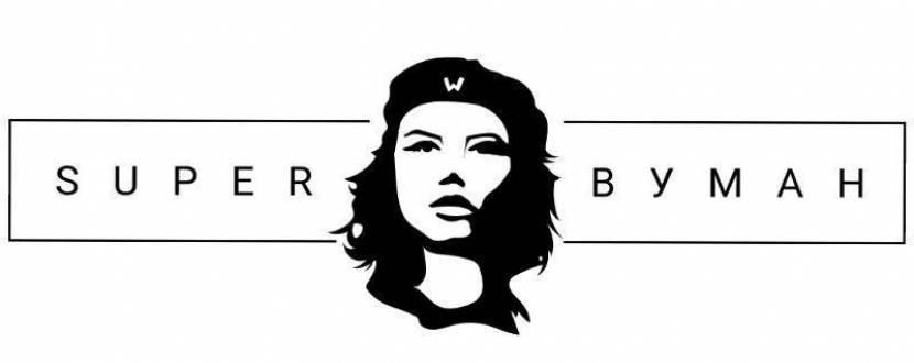 Superwoman - Форум у Львові