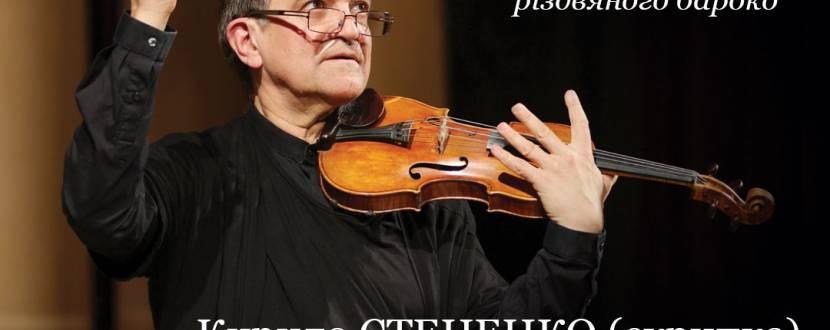 Магічний Всесвіт Німеччини - Концерт