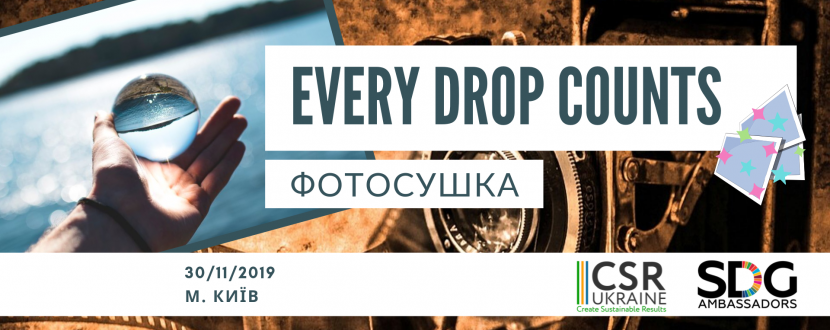Every drop counts - Набір робіт для фотосушки