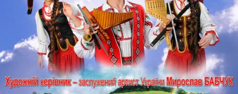 Концерт академічного ансамблю народної музики  «Візерунок»