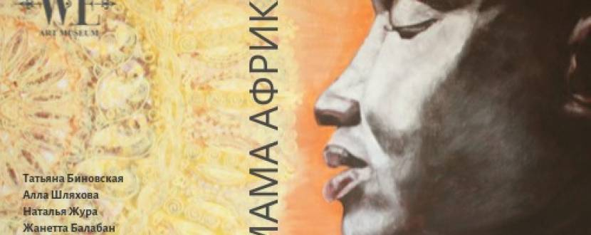 Выставка в музее «Мама Африка»