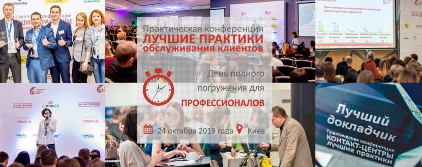 Кращі практики обслуговування клієнтів - Практична конференція