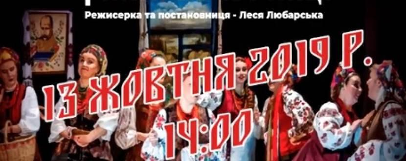 """Театралізована вистава """"Файні вечорниці"""""""