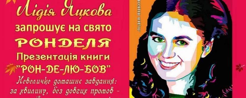 Презентація книги РОН-ДЕ-ЛЮ-БОВ