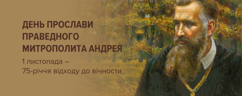 День прослави Праведного Митрополита Андрея