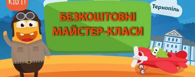 Безкоштовні майстер-класи для дітей