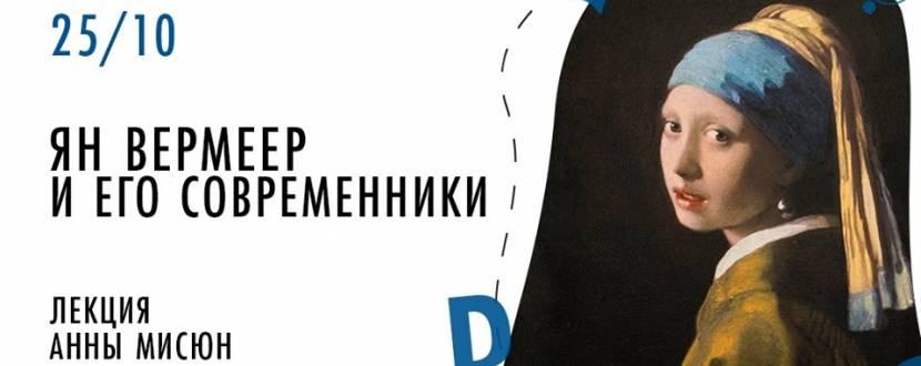 Лекция Ян Вермеер и его современники