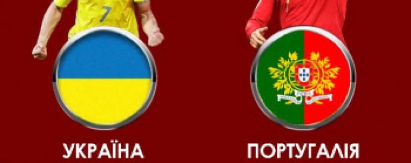 Фан-тур на матч Україна - Португалія
