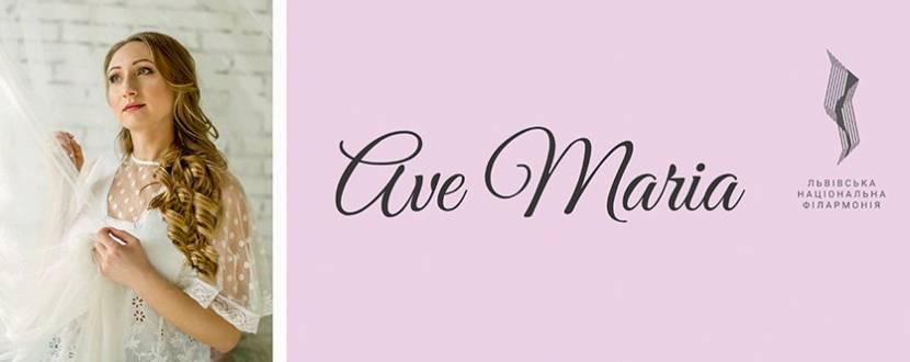 Ave Maria - Концерт у Філармонії