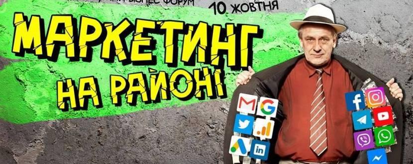 Маркетинг на районі. Вінницький бізнес форум