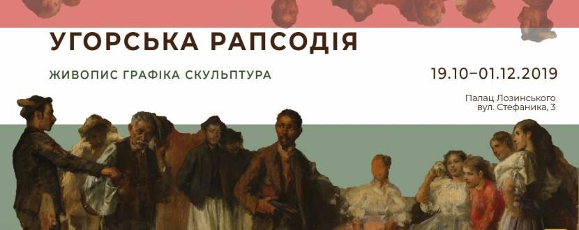 Угорська рапсодія - Масштабна виставка творів угорських художників