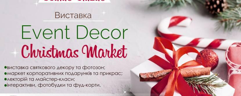 Event Decor Christmas Market - Виставка