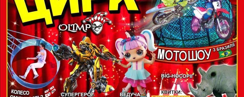"""Гастролі цирку """"Олімп"""" у Кропивницькому"""