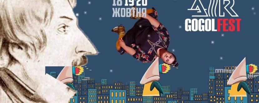 """Фестиваль """"Air Гогольfest"""". Програма Гогольфест"""