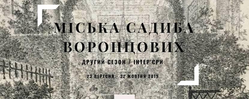 Городская усадьба Воронцовых (Второй сезон Интерьеры)