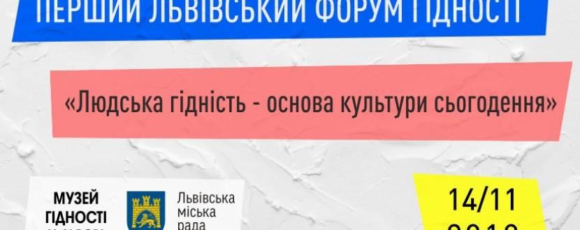 Перший Львівський форум Гідності