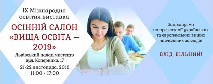 Вища освіта - 2019 - Міжнародна виставка