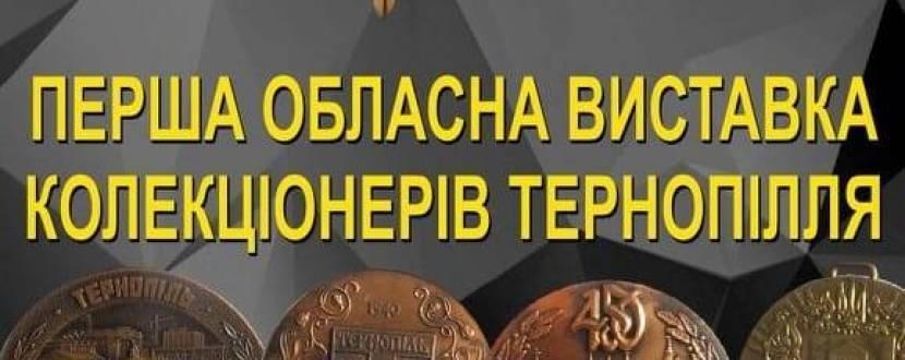 """Виставка """"Значки та медалі Тернопілля"""""""