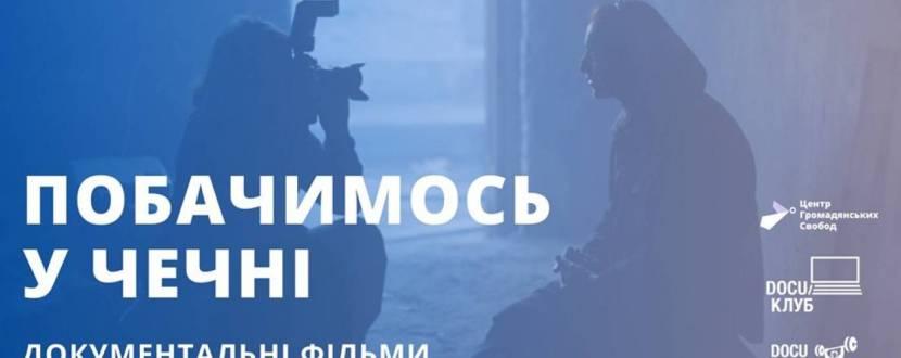 Кіно про права людини: Побачимось у Чечні