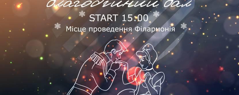 Різдвяний дитячий благодійний бал у Хмельницькому