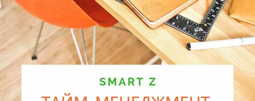 Тайм менеджмент для школьников Smart-Z