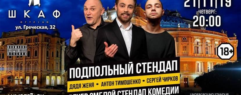 Подпольный Стендап в ШКАФу