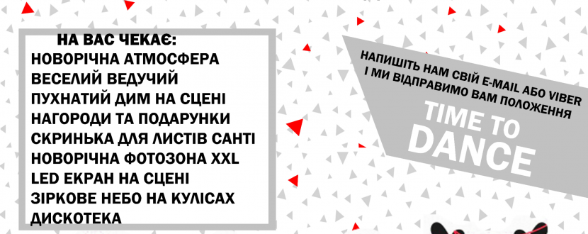FUNNY FEST NEW YEAR PARTY'19 - Всеукраїнський фестиваль-конкурс хореографії