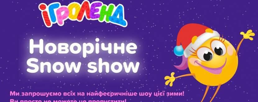 Новорічне Snow show в Ігроленді
