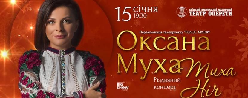 Різдвяний концерт Оксани Мухи у Києві