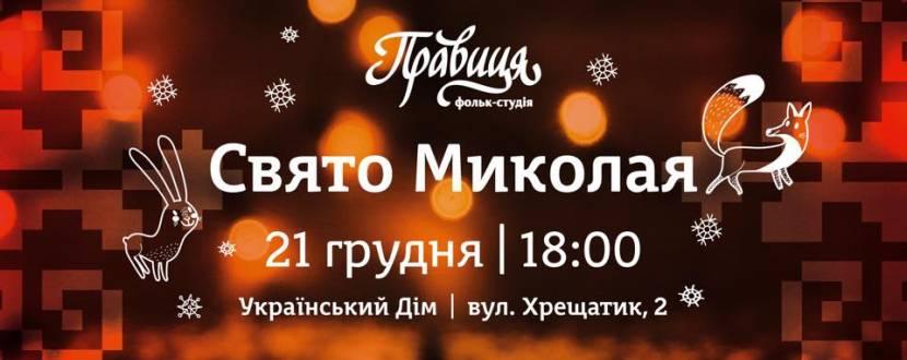 Свято Миколая в Українському Домі