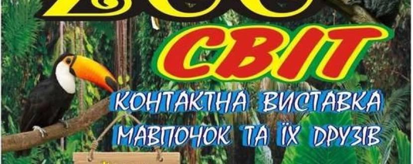 Zoo Світ контактна виставка мавпочок та їх друзів у Хмельницькому