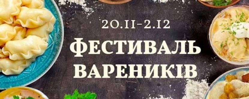 Фестиваль вареників у Києві