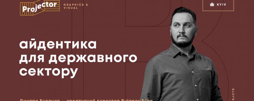 Айдентика для державного сектору - Лекція Дмитра Буланова
