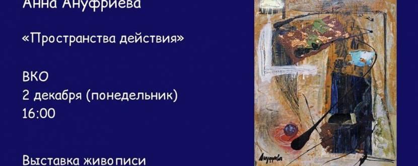 Пространства действия Выставка живописи Анны Ануфриевой