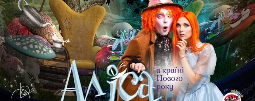 Аліса в країні Нового року - Новорічна 3D казка-мюзикл