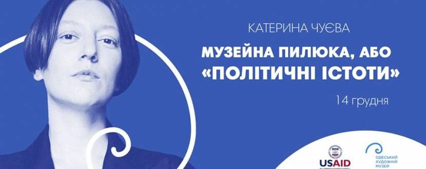 Музейная пыль и политические существа | лекция Екатерины Чуевой