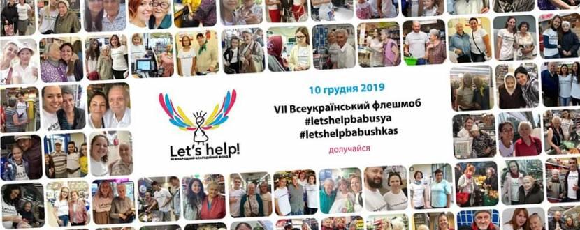 #letshelpbabusya - Флеш-моб у Києві