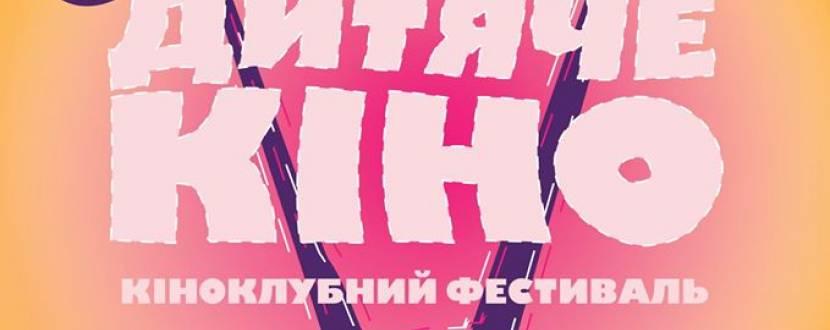 Трубач, кінопоказ. Фестиваль Українське дітяче кіно